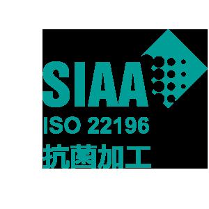 SIAA ISO221906 抗菌加工