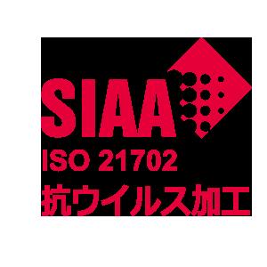 SIAA ISO21702 抗ウイルス加工