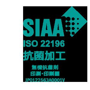 SIAA 抗菌ロゴマーク